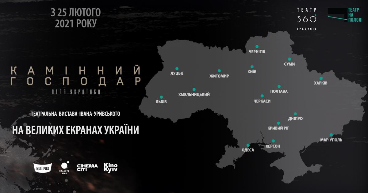 Український театр іде в кіно!